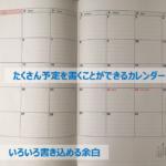 ダイアリー_月間カレンダー