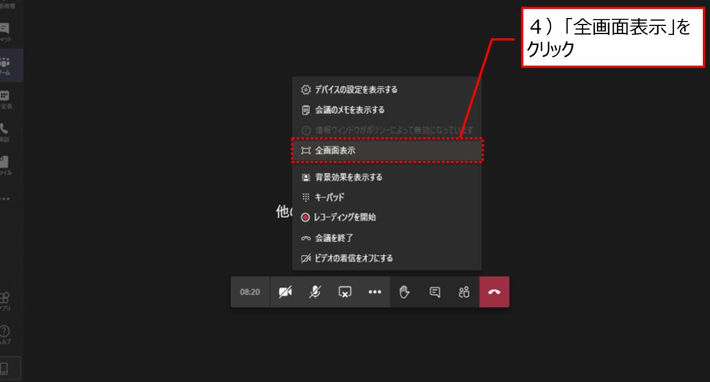 Teams 画面の共有 全画面表示