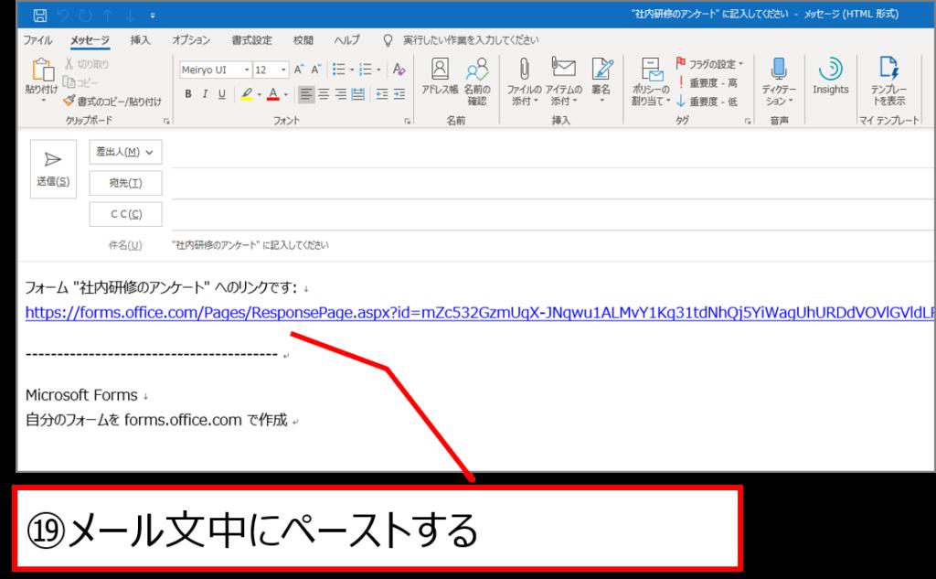 Microsoft Forms 使い方