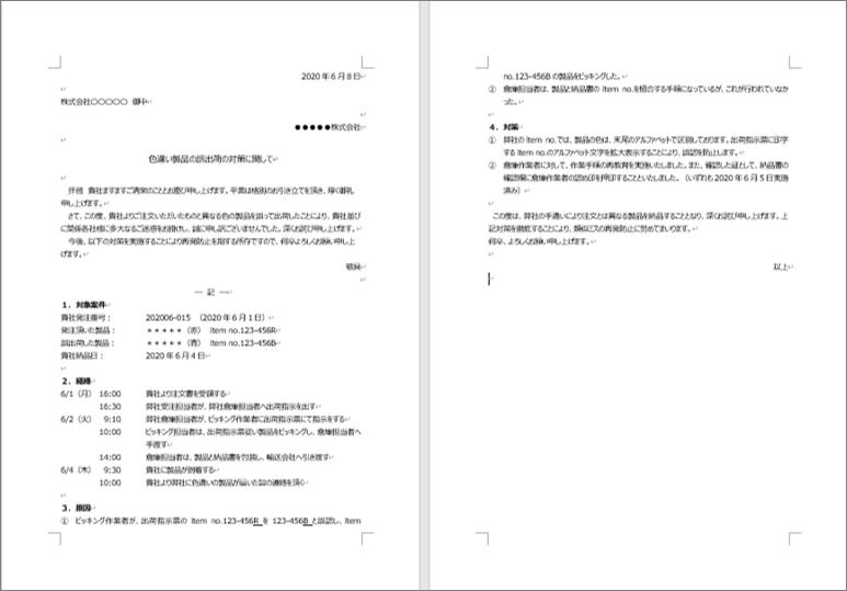 対策書の例