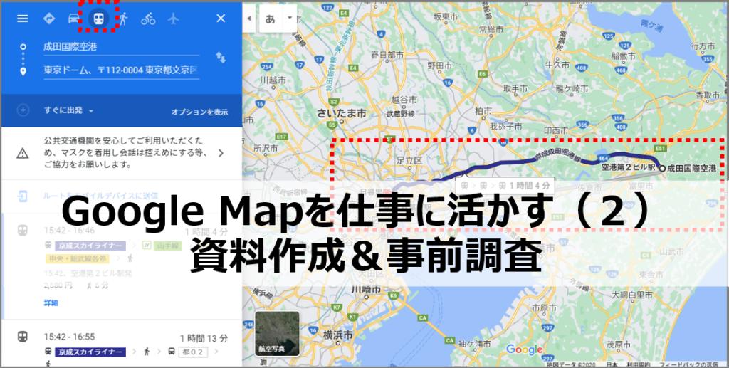 Google Mapを仕事に活かす2