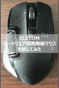 ハードウエアマクロ搭載無線マウス