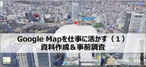 Google Mapを仕事に活かす