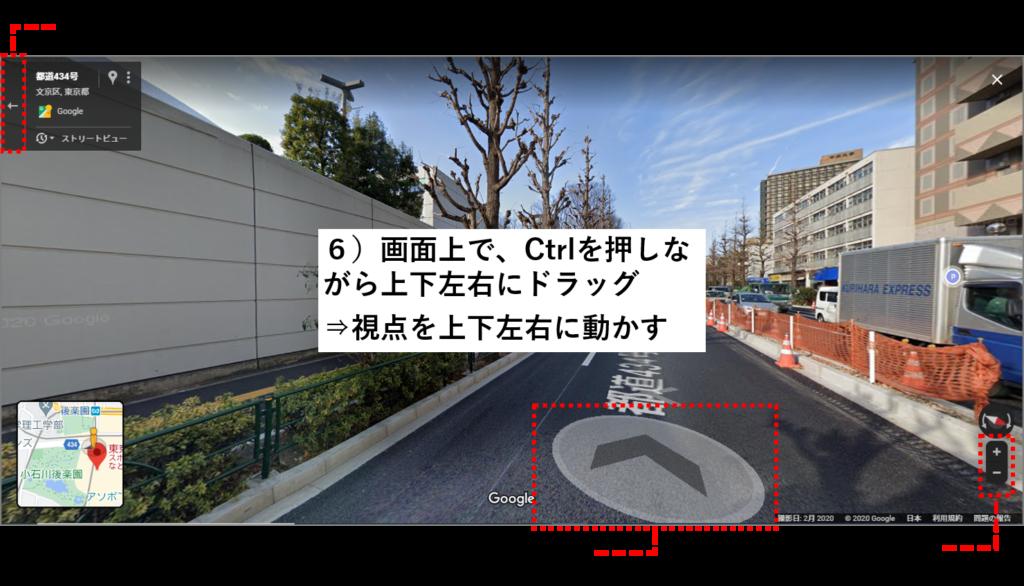 ストリートビューの操作方法