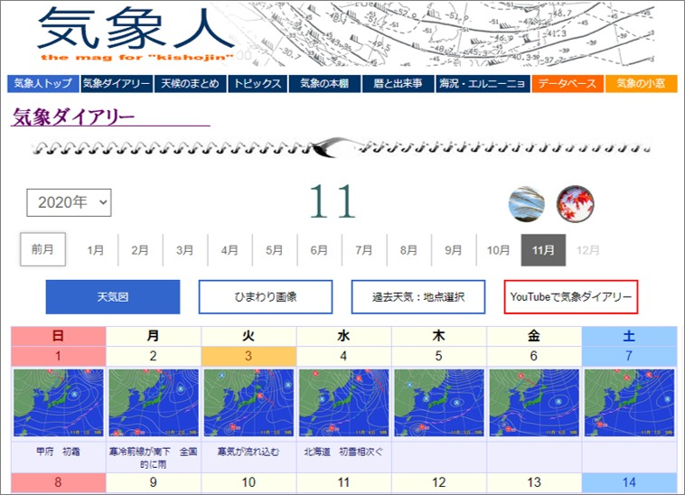 気象人 気象ダイアリー (ウェザーマップ)