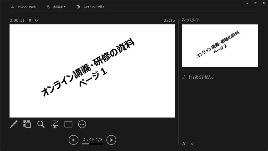 PowerPointの発表者ツール