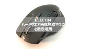 ELECOMのハードウエアマクロ搭載マウス