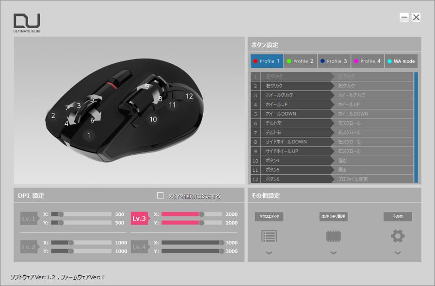 ELECOMのWebサイトからダウンロードしたマウスの設定アプリ