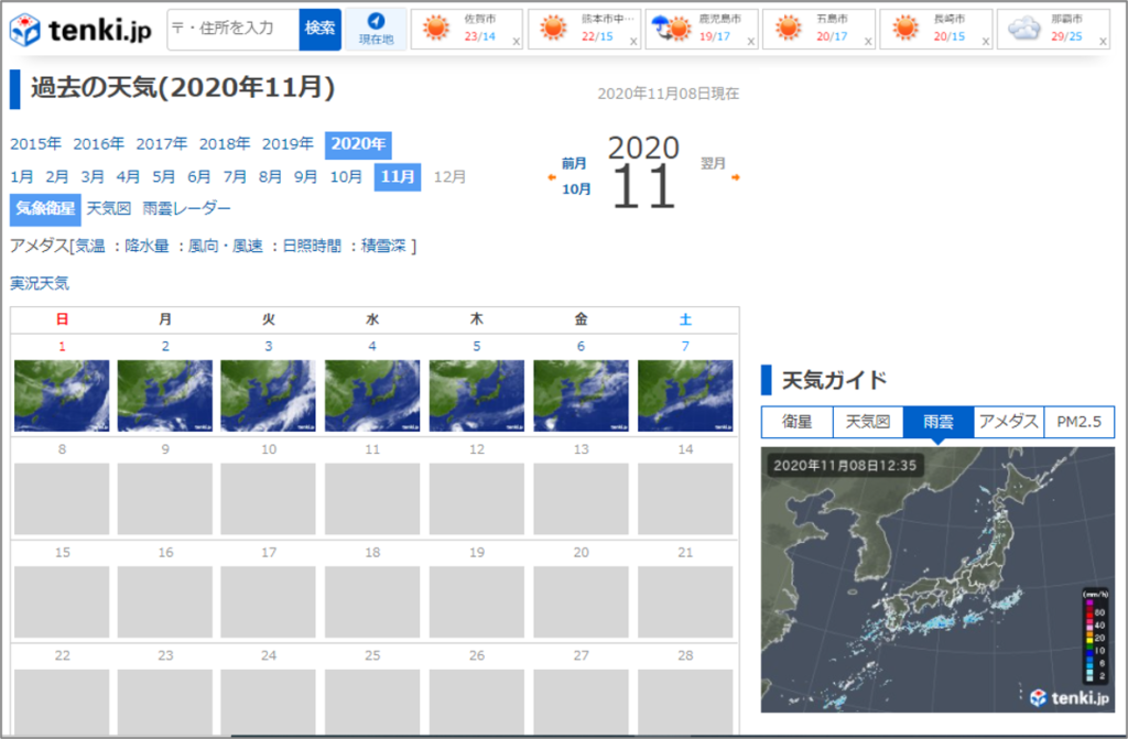 tenki.jp 過去の天気 (日本気象協会)