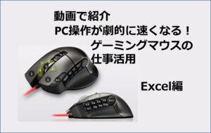 動画ゲーミングマウス活用Excel